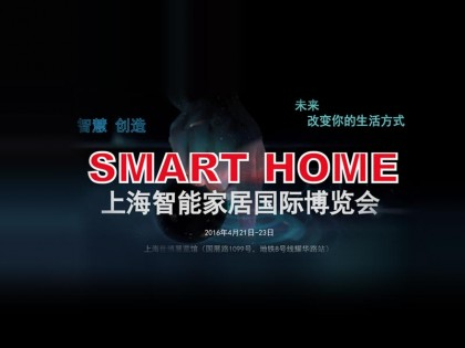 Smart Home Exhibition 2016 a Shanghai