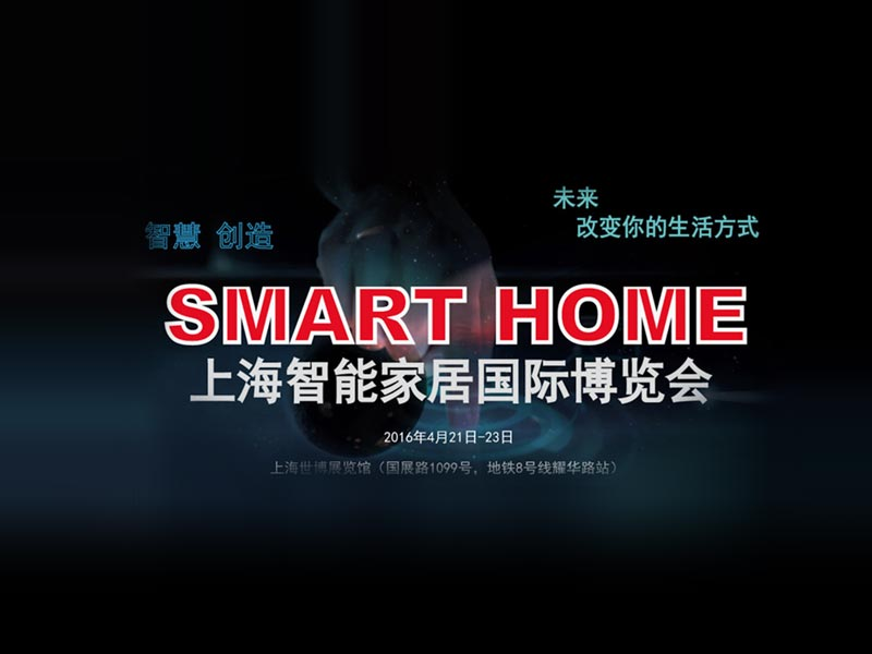 Smart Home Exhibition 2016 in Shanghai