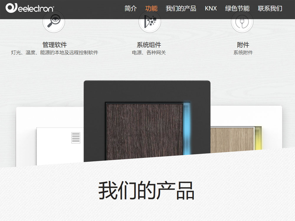 NEW WEBSITE EELECTRON – CHINA